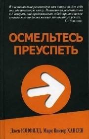 Джек Кенфилд и Марк Хансен «Осмельтесь преуспеть»