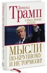 Дональд Трамп «Мысли по крупному и не тормози»