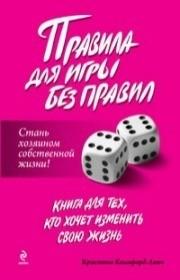 Кристина Комафорд-Линч «Правила для игры без правил»