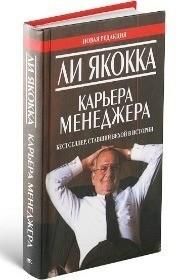 Ли Якокка «Карьера менеджера»
