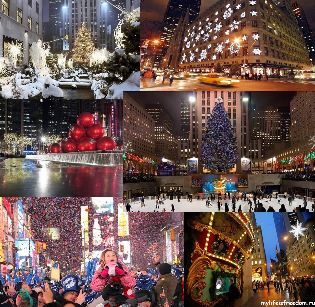 Новогодний Нью-Йорк