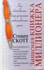 Стивен Скотт «Записная книжка миллионера»