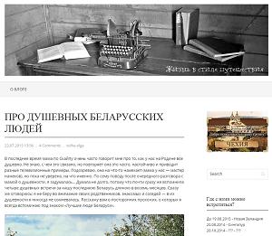 Блог путешественника