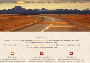Блоги о путешествиях