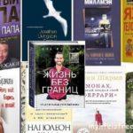 Книги которые меняют взгляд на жизнь