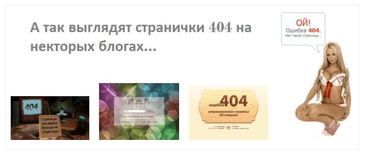 Страничка 404