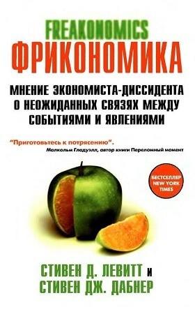 «Фрикономика» и «Суперфрикономика».