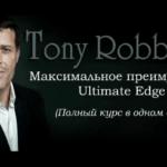 Энтони Роббинс | Видео
