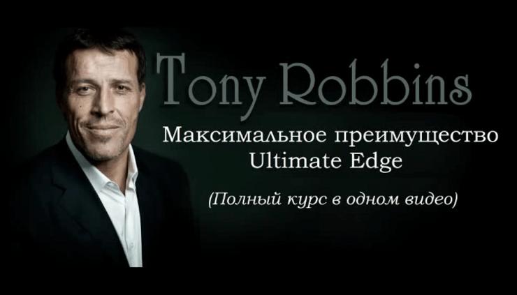 Энтони Роббинс видео
