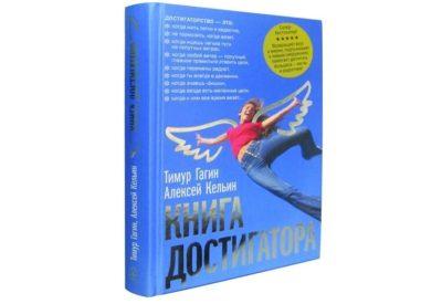 Тимур Гагин - Книга достигатора
