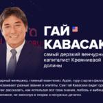 Брайан Трейси, Гай Кавасаки, Аллан Пиз, Радислав Гандапас