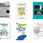 Книги для развития мозга