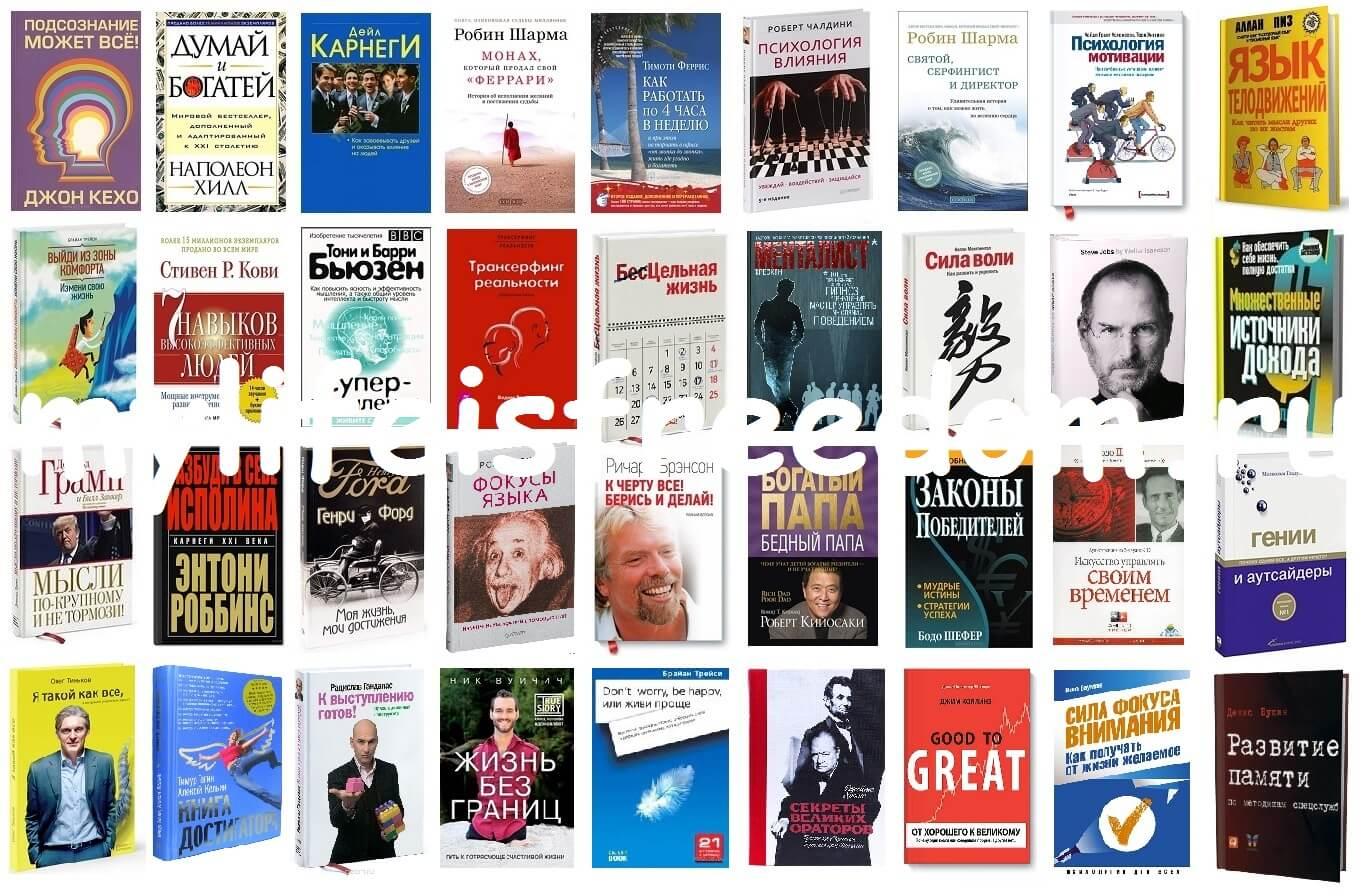 Книги по бизнесу, которые обязательно нужно почитать для открытие своего дела